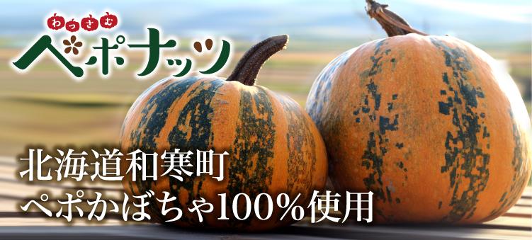 わっさむペポナッツ 北海道和寒町 ペポかぼちゃ100%使用